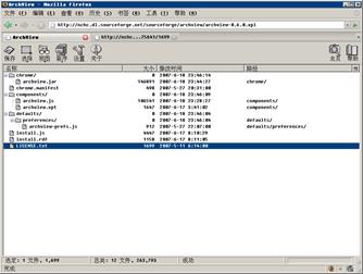 Melihat/Membuka Isi File Rar atau Zip Sebelum di-Download