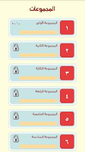 Download سبع كلمات - لعبة معلومات عامة APK for Android Kitkat