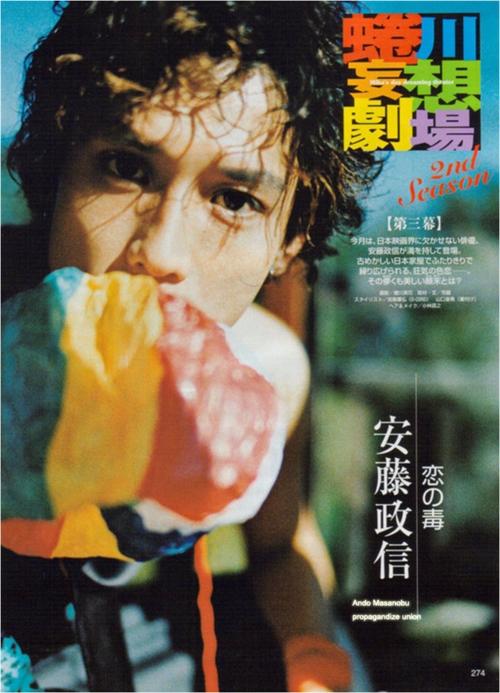 Ando Masanobu