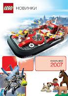 Русский торговый каталог LEGO за первое полугодие 2007 года