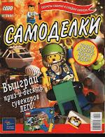 Журнал LEGO Самоделки за апрель 2000 года