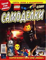 Журнал LEGO Самоделки за май 2001 года