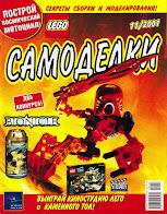 Журнал LEGO Самоделки за ноябрь 2001 года