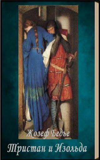 Тристан и Изольда Жозеф Бедье