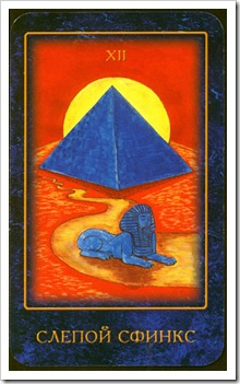 Nostradamus Dream Tarot -Major-Hanged