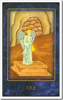 Nostradamus Dream Tarot -Judgement
