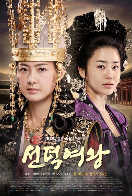 Queen Seon Deok : องค์หญิงต๊อกมาน