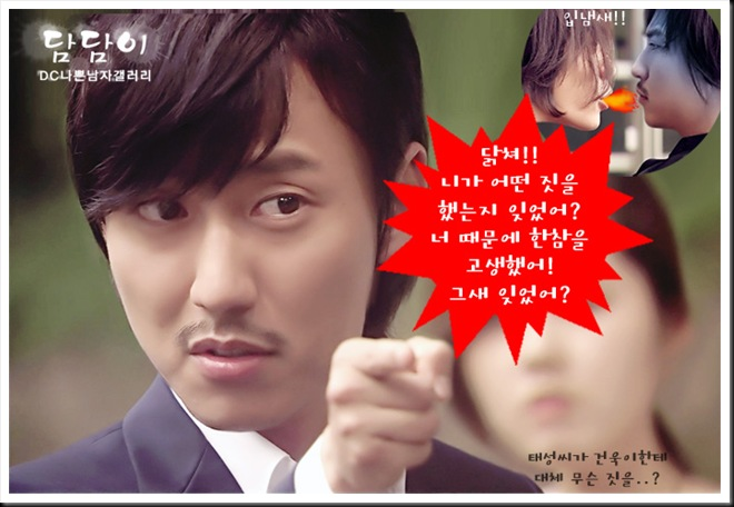 KimNamGil-FC.blogspot BigHead Bad Guy part11- (4)