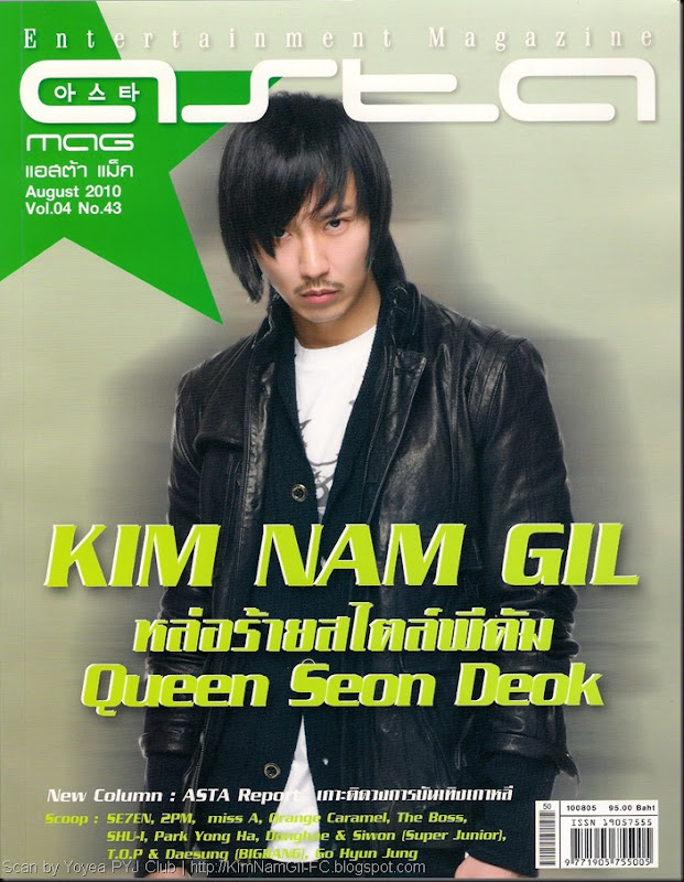 KimNamGil.blogspot.com Asta Mag-2010Aug