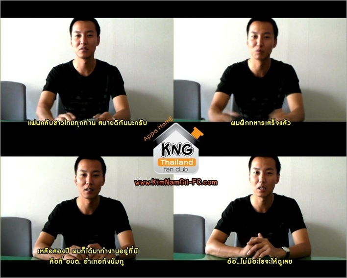 www.KimNamGil-FC.com KNG Talk to THAI Fan Club.jpg (8)