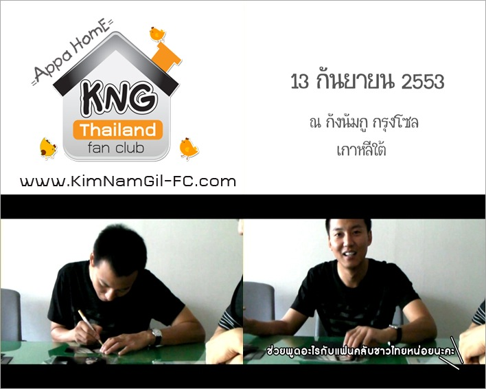 www.KimNamGil-FC.com KNG Talk to THAI Fan Club.jpg (1)