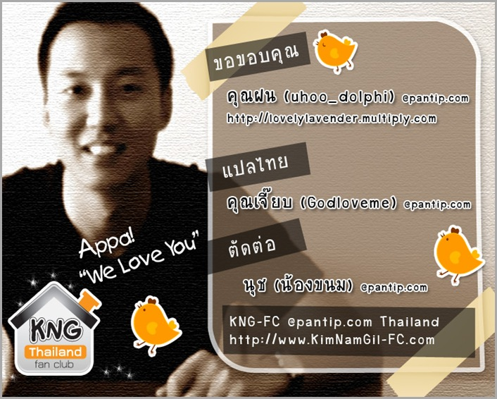 www.KimNamGil-FC.com-KNG-Talk-to-THAI-Fan-Club.jpg-(13)