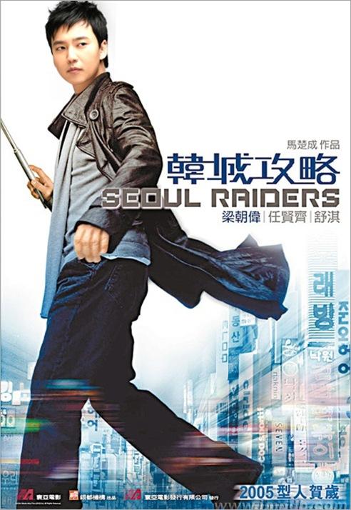 KimNamGil-FC.com_Poster Movie-2 (3)