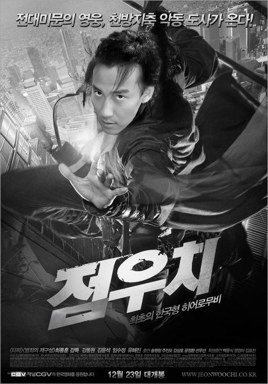 KimNamGil-FC.com_Poster Movie-2 (4)