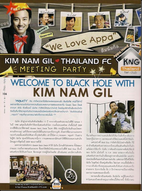 KimNamGil-FC.com_ASTA-mag_2010Dec-p1