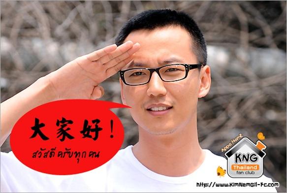 KimNamGil-FC.com-learning-Chinese-Language09
