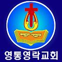 영통영락교회 icon