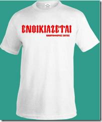 enoikiazetai image