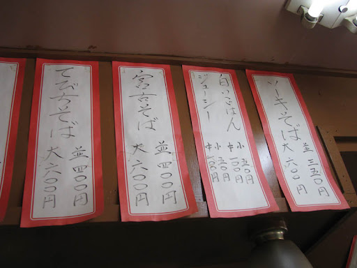 いなか(樋川店)・店内のメニュー札