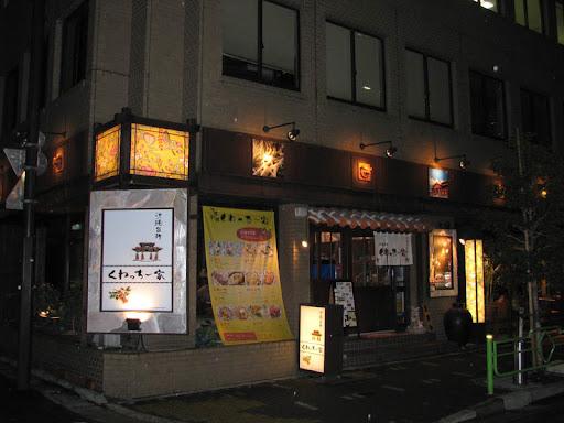 東京都中央区・くわっちー家・外観