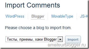 Импорт комментариев из blogger