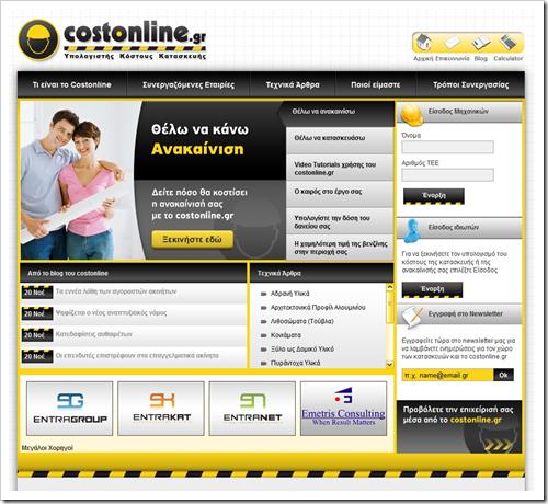 costonline