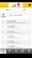 Screenshot of ユニーチラシアプリ (アピタ、ピアゴ)