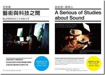 雷光夏 - outline-B5-print