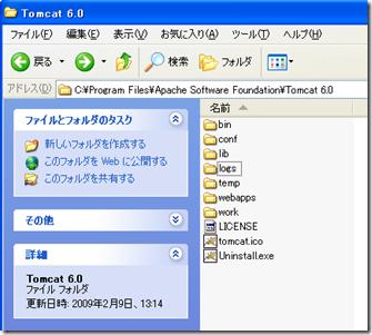 tomcat_folder