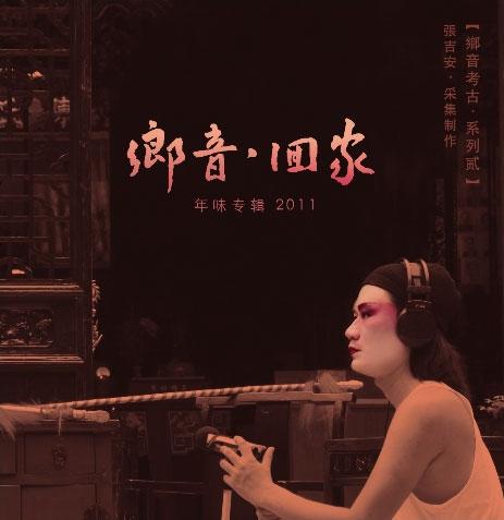 【鄉音  回家】年味专辑 2011 (CD)