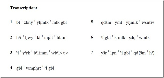 Yehimilk transcription