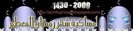 http://lh3.ggpht.com/_HeGMfQTHavI/SovYH05EONI/AAAAAAAAAfc/Hh_bP5wCBfw/Ramadan2_pclifegroup.JPG