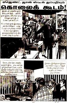 Muthu 307 story2