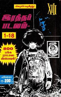 Muthu 308 c2