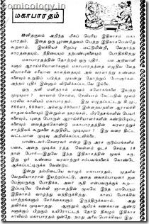 PACK Mahabarata Foreword
