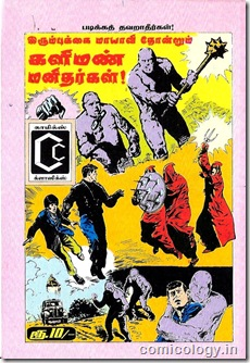 Muthu 312 - Next Comics Classics Preview (Steel Claw)