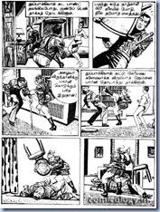 Rani Comics #1 p16