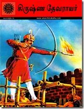ACK Tamil - Krishna Devarayar [978-81-8482-541-1]