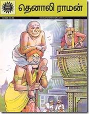 ACK Tamil - Tenali Raman [978-81-8482-374-5]