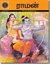 ACK Tamil - Raman [81-8482-335-5]