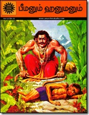 ACK Tamil - Beeman and Hanuman [978-81-8482-416-2]