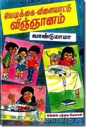 Vedikkai Vilayatu Vignyanam by Vandumama