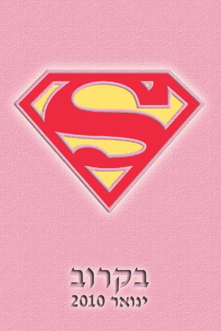 כרזה סופרמן ורוד