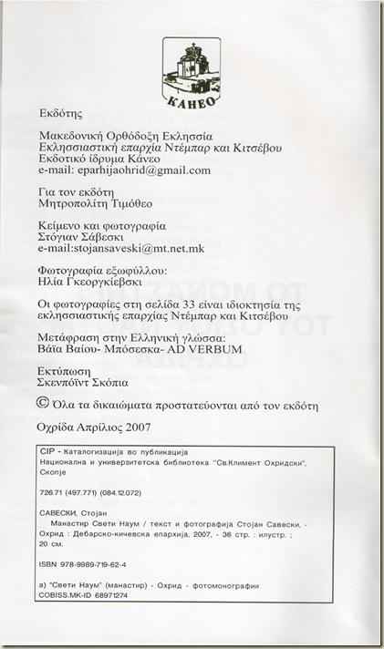 Εκδότης του βιβλίου έιναι η Μακεδονική Ορθόδοξη Εκκλησία.