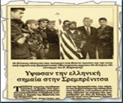 """Υψωσαν την ελληνική σημαία στην Σρεμπρένιτσα. (Εφημερίδα """"Εθνος"""" 13 Ιουλίου 1995)"""