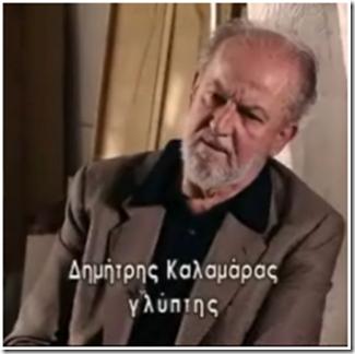 Δημήτρης Καλμάρας. Γλύπτης.
