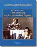 Βιβλίο Εργασίας 2 Έθνη και Κράτη στη Νοτιοανατολική Ευρώπη