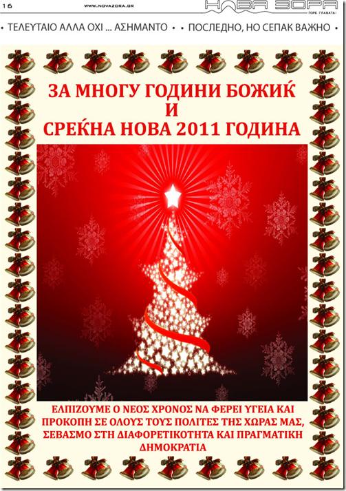 Среќна Нова Година – Χρόνια Πολλά - Happy New Year