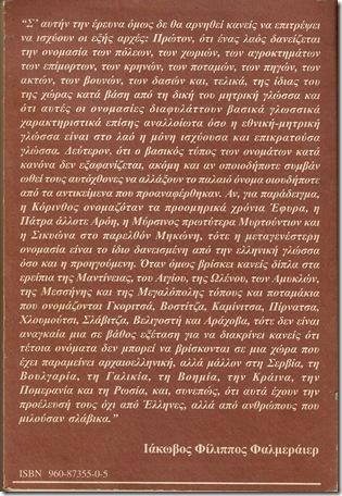 """Γιάκομπ Φίλιπ Φαλμεράυερ - Jakob Philipp Fallmerayer """"Ιστορία της χερσονήσου της Πελοποννήσου (Μοριά) κατά τους Μεσαιωνικούς Χρόνους"""""""