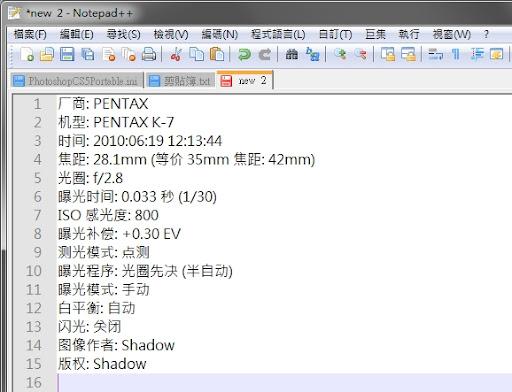 FxIF 點選滑鼠右鍵選項即可檢查EXIF